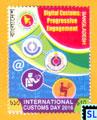 Bangladesh Stamps 2016 - International Customs Day