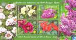 Belarus Stamps 2015 - Central Botanical Garden of NAS, Shrubs