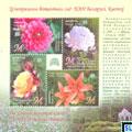 Belarus Stamps 2014 - Central Botanical Garden of NAS, Flowers