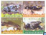 Israel Stamps - Amphibians Set