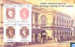 Sri Lanka Stamps 2017 - First Postage Stamp 160th Anniversary, Miniature Sheet