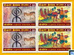 2010 Sri Lanka Stamps - World Indigenous People's Day