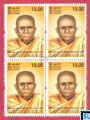 Sri Lanka Stamps 2017 - Most Ven. Boosse Dhammarakkhitha Mahanayaka Thero