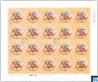 Sri Lanka Stamps 2017 Sheetlet - Philatelic Bureau, Full Sheet