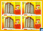 2011 Sri Lanka Stamps - People's Bank