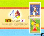 Sri Lanka Stamps 2017 Miniature Sheet - South Korea–Sri Lanka Diplomatic Relations, 40th Anniversary