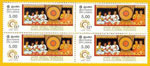 2010 Sri Lanka Stamps - World Fellowship of Buddhism