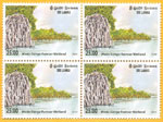 2009 Sri Lanka Stamps - World Wetland Day, Madu Ganga, Mangrove