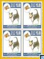 2009 Sri Lanka Stamps - Humane Eradication of Rabies, Domestic Animals, Dog