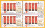 Sri Lanka Postbox Stamps - World Post Day 2008