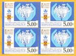 2008 Sri Lanka Stamps - Human Rights Declaration