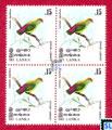 1979 Sri Lanka Stamps - Ceylon Lorikeet bird