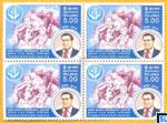 2010 Sri Lanka Stamps - President World Health Assembly