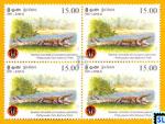 Yala National Park MINT Stamps