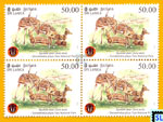 Yala National Park First Day Cover