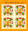 Sinhala - Tamil New Year 2012