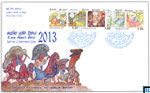 World Children's Day 2013 First Day Cover