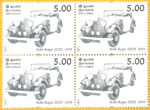 2011 Sri Lanka Stamps - 1934 Vintage & Classic Cars of Rolls-Royce