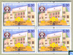 2014 Sri Lanka Stamps - Carey College Centenary
