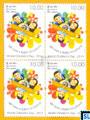 2014 Sri Lanka Stamps - World Children's Day