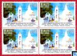 2010 Sri Lanka Stamps - Rankot Viharaya Panadura