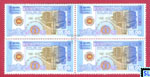 2010 Sri Lanka Stamps - Central Bank