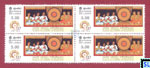 Sri Lanka Stamps - World Fellowship of Buddhism