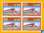 Sri Lanka Stamps - Kopay Christian College