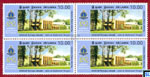 2010 Sri Lanka Stamps - Thurstan College, Colombo
