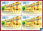 2010 Sri Lanka Stamps - Kokuvil Hindu College