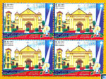 Sri Lanka Stamps - St. Mary's Church, Kegalle 2010
