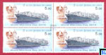 2015 Sri Lanka Stamps - World Maritime Day