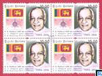 Sri Lanka Stamps 2016 - D.B. Wijetunga