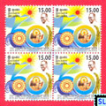 Sri Lanka Stamps 2016 - 60 Years of People's Victory