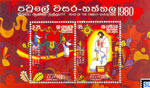 Sri Lanka Stamps Miniature Sheet - Christmas 1980