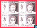 Sri Lanka Stamps 2016 - Chitrasena