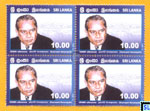Sri Lanka Stamps 2016 - Dharmasiri Senanayake