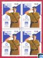 Sri Lanka Stamps 2016 - Police