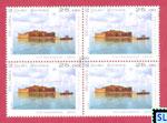 2016 Sri Lanka Stamps - Unseen, Hammenheil Fort, Jaffna