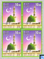 Sri Lanka Stamps 2016 - National Meelad-Un-Nabi