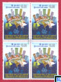 Sri Lanka Stamps 2017 - International Year of Shelter for the Homeless(IYSH)