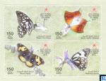Oman Stamps - Butterflies