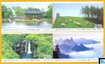 South Korea Stamps - Fascinating Tourist Destinations Series 2