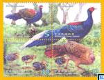 Taiwan Stamps - Swinhoe's Pheasant