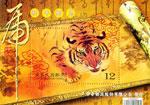Taiwan Stamps - Tiger