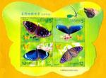 Taiwan Stamps - Butterflies